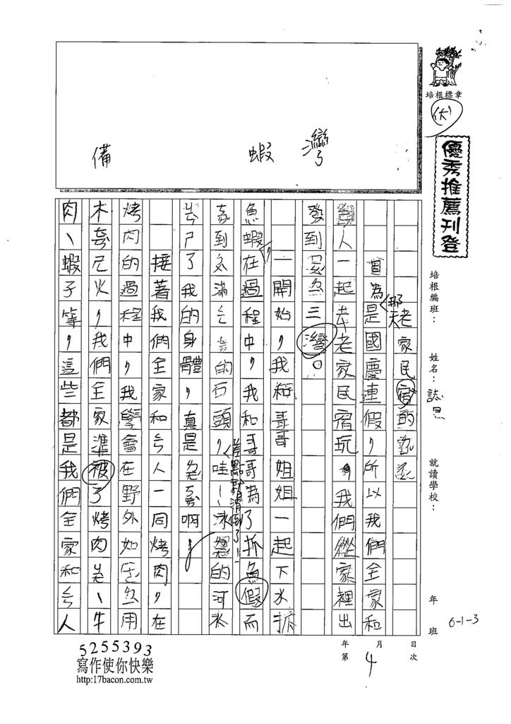 108W3304謝誌恩 (1).tif