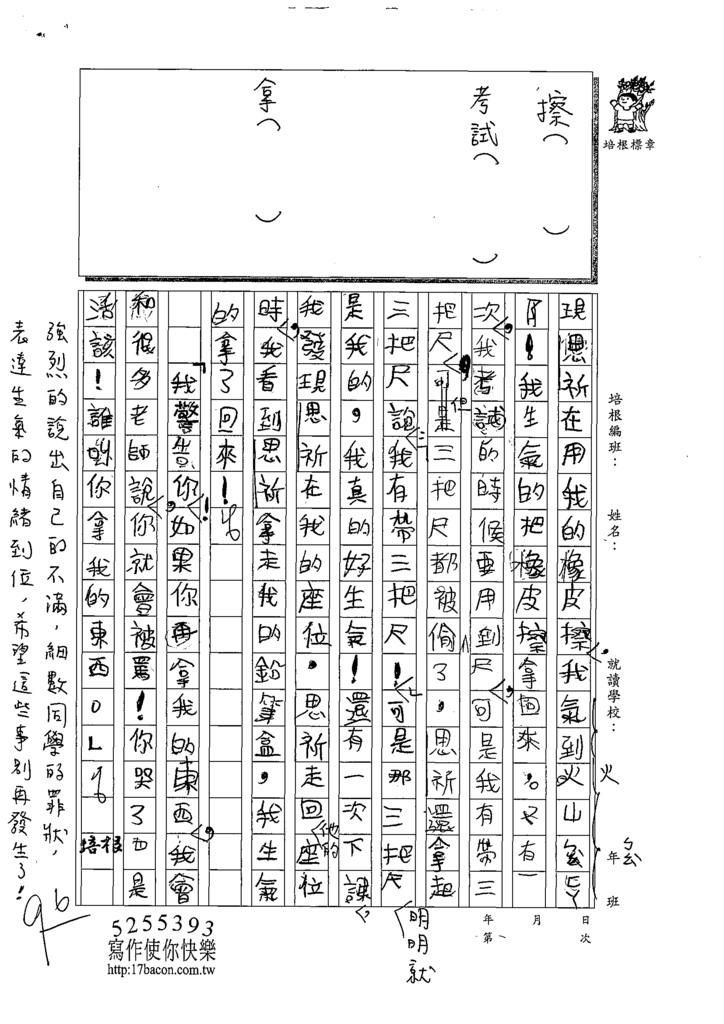 108W3303洪晨翰 (2).tif