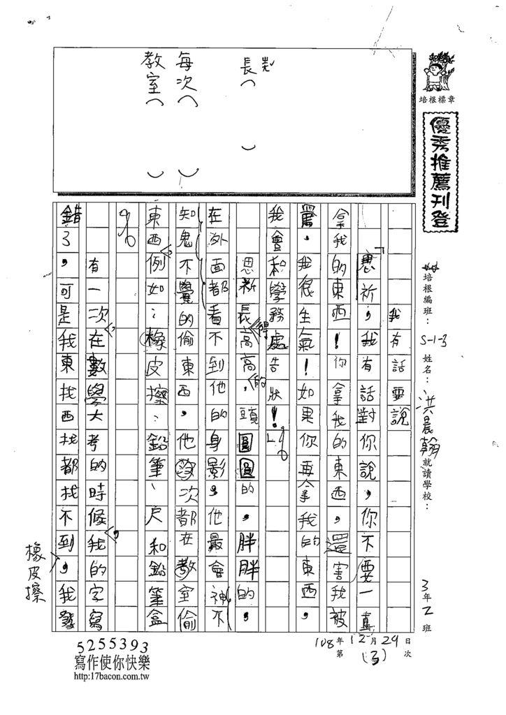 108W3303洪晨翰 (1).tif