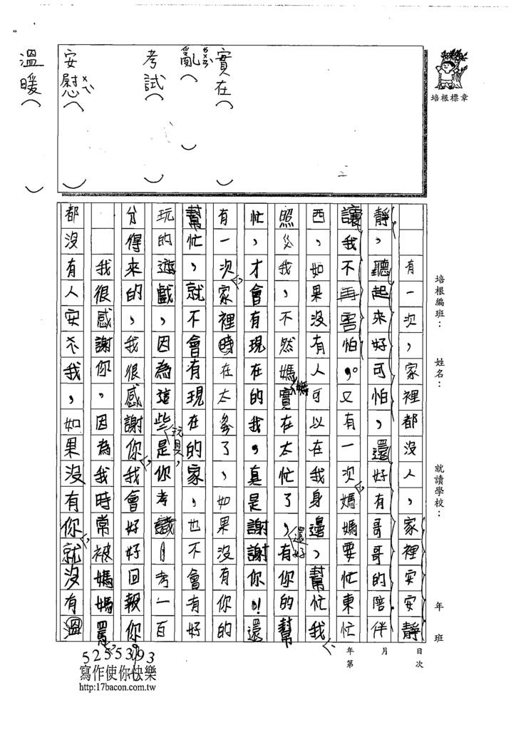 108W3303唐梓萱 (2).tif