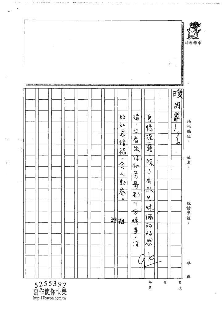 108W3303唐梓萱 (3).tif