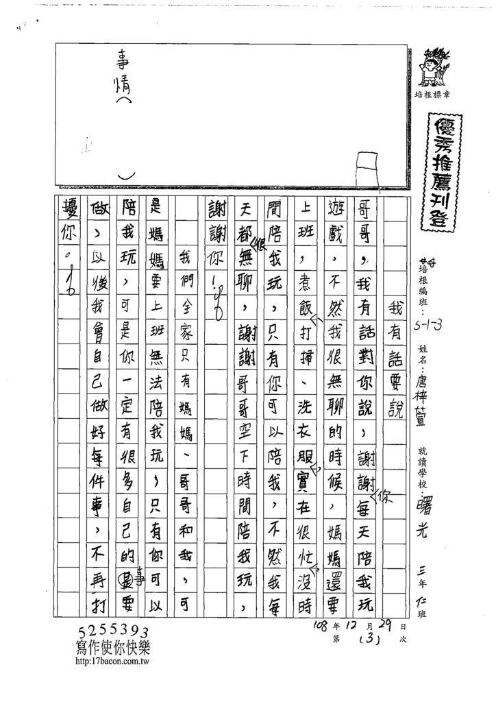 108W3303唐梓萱 (1).tif