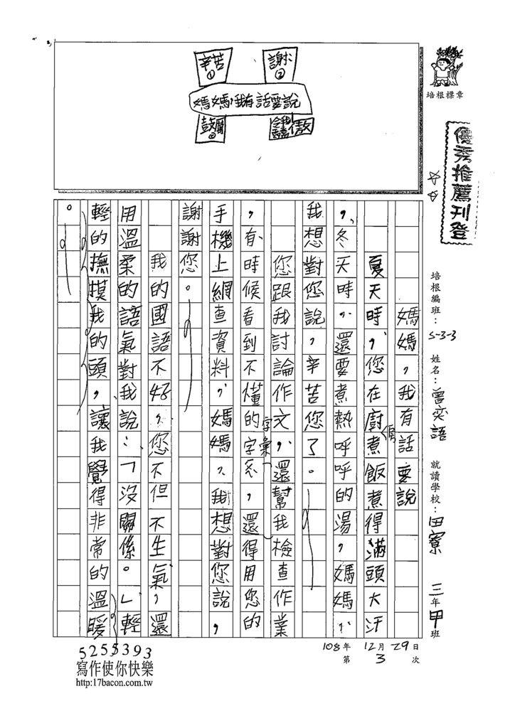 108W3303曾奕語 (1).tif