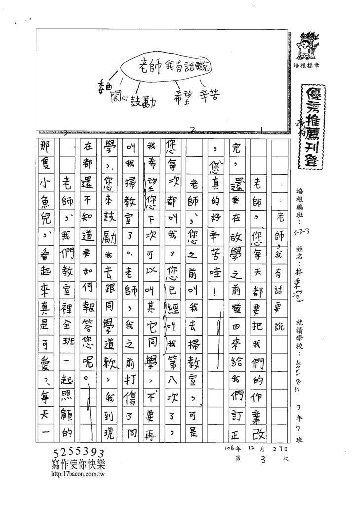 108W3303林秉澄 (1).tif