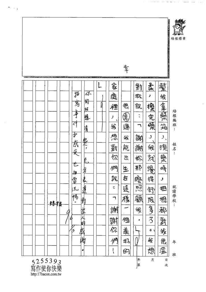 108W3303李昀晅 (3).tif