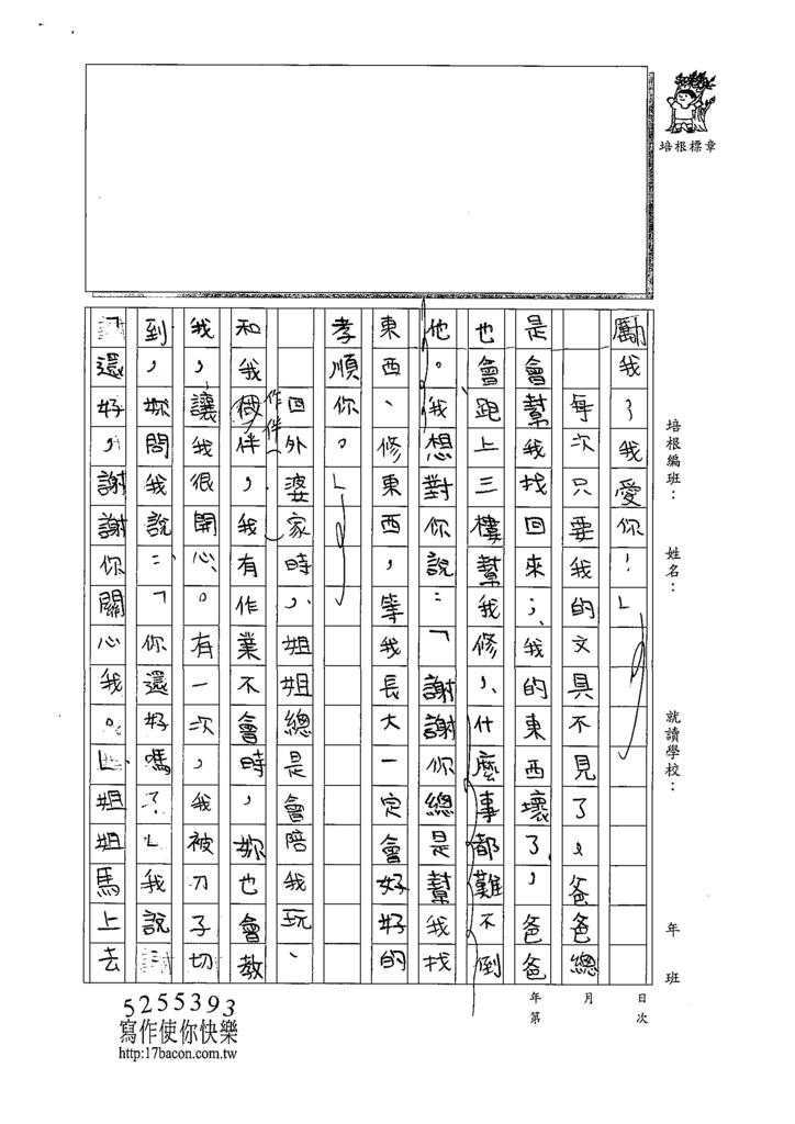 108W3303李昀晅 (2).tif