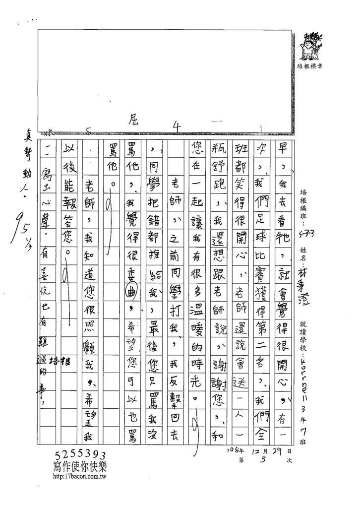 108W3303林秉澄 (2).tif