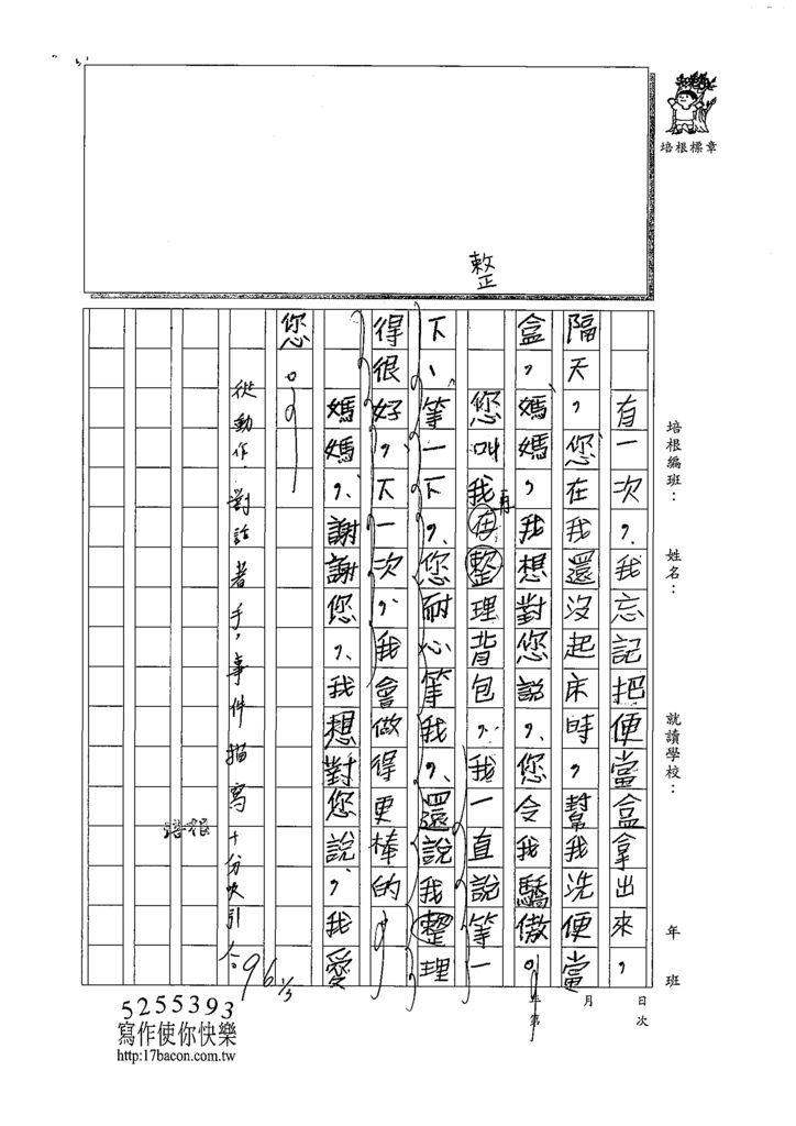 108W3303曾奕語 (2).tif