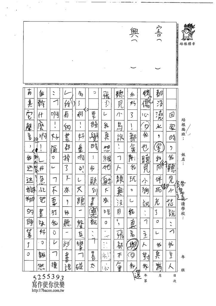 108W4303何宇庭 (2).tif