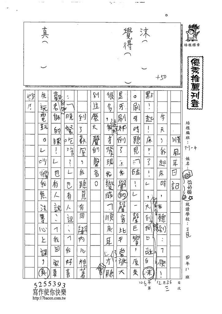 108W4303何宇庭 (1).tif