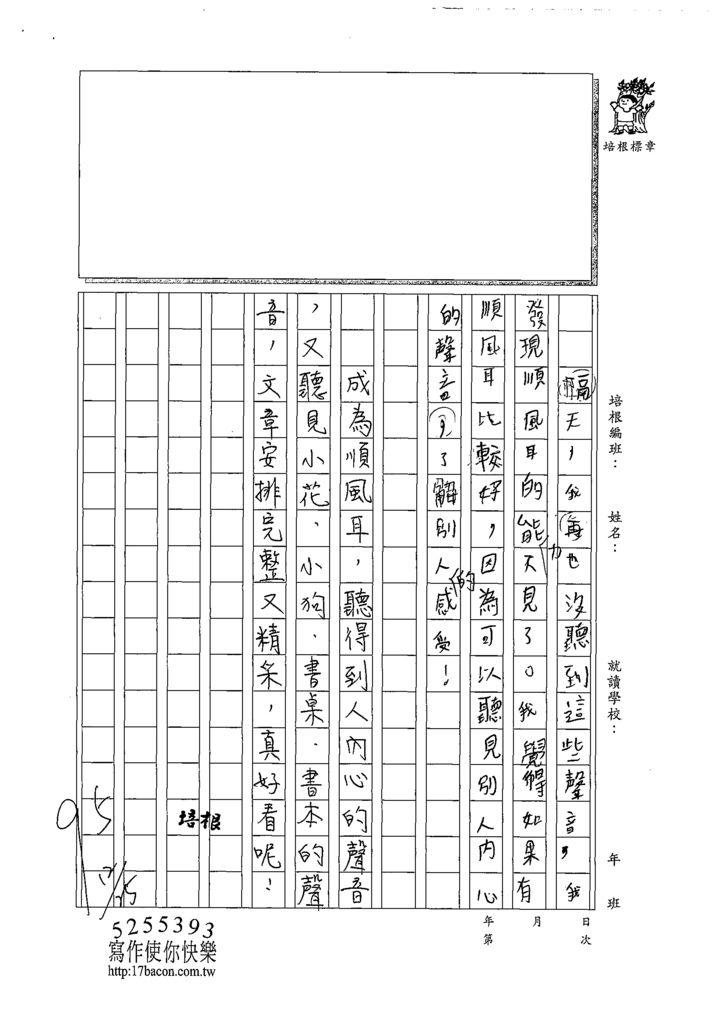 108W4303何宇庭 (3).tif