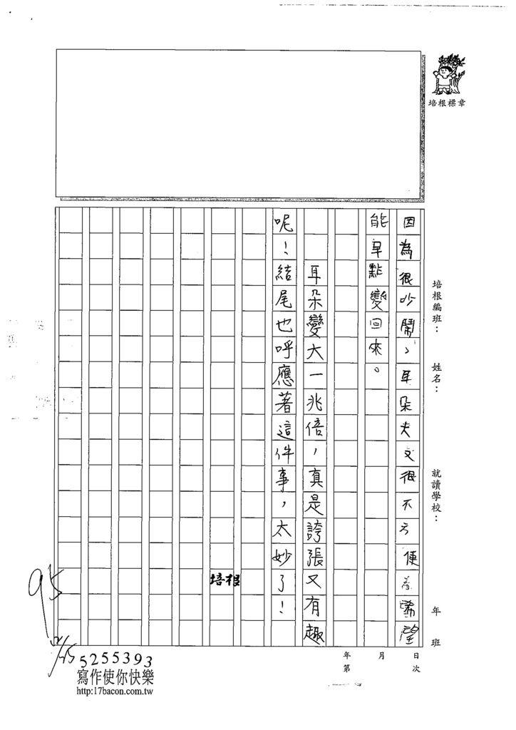108W4303張宸睿 (3).tif