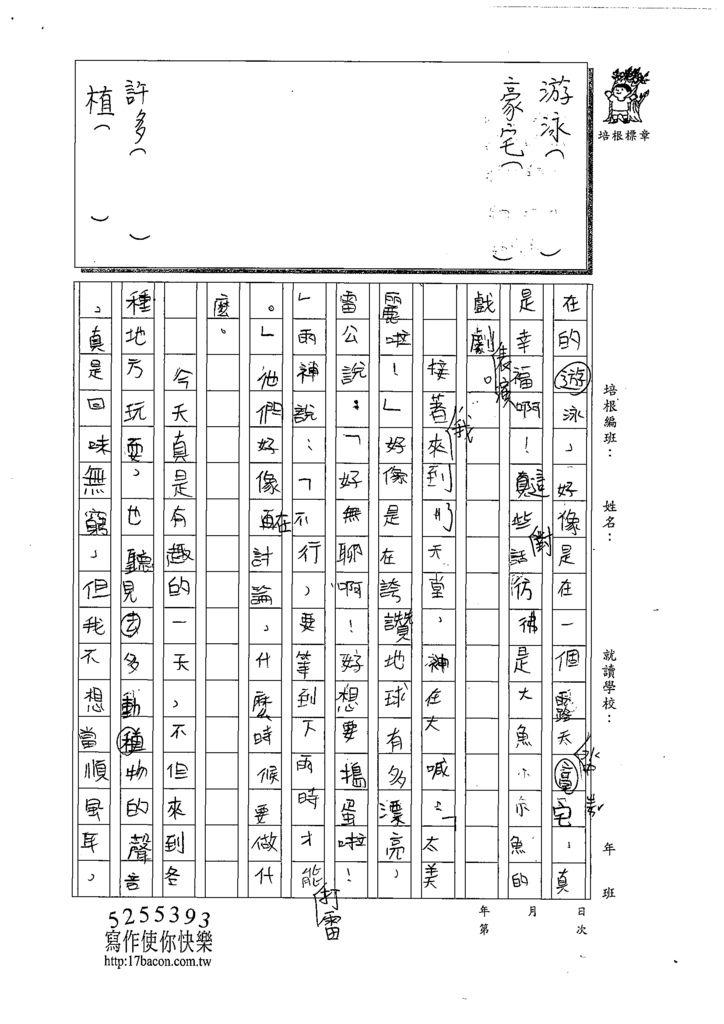 108W4303張宸睿 (2).tif