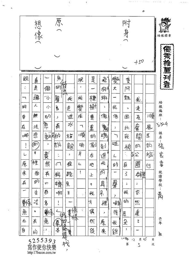 108W4303張宸睿 (1).tif
