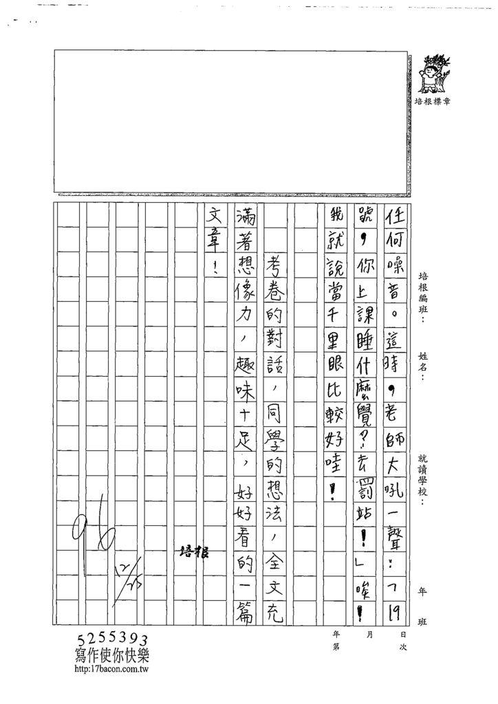 108W4303曾怡璇 (3).tif