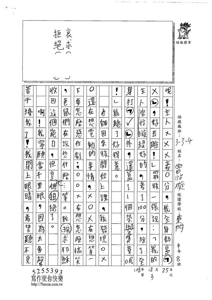 108W4303曾怡璇 (2).tif