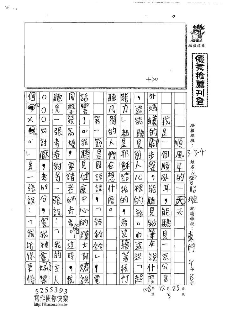 108W4303曾怡璇 (1).tif