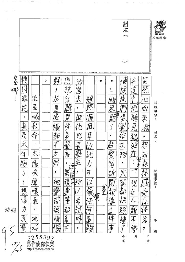 108W4303黃峻晨 (2).tif