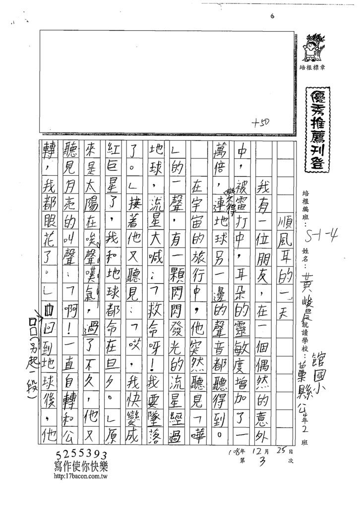 108W4303黃峻晨 (1).tif