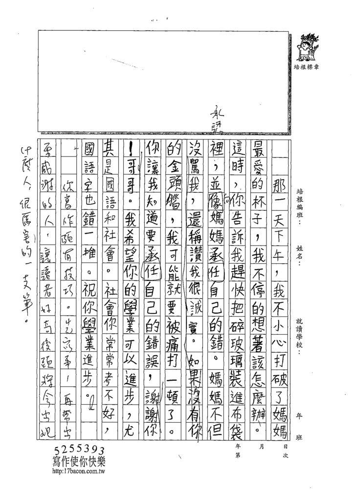 108W4304周宥全 (2).tif