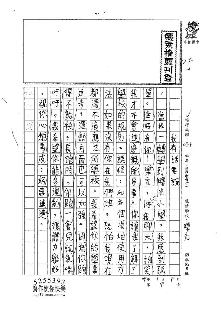 108W4304周宥全 (1).tif