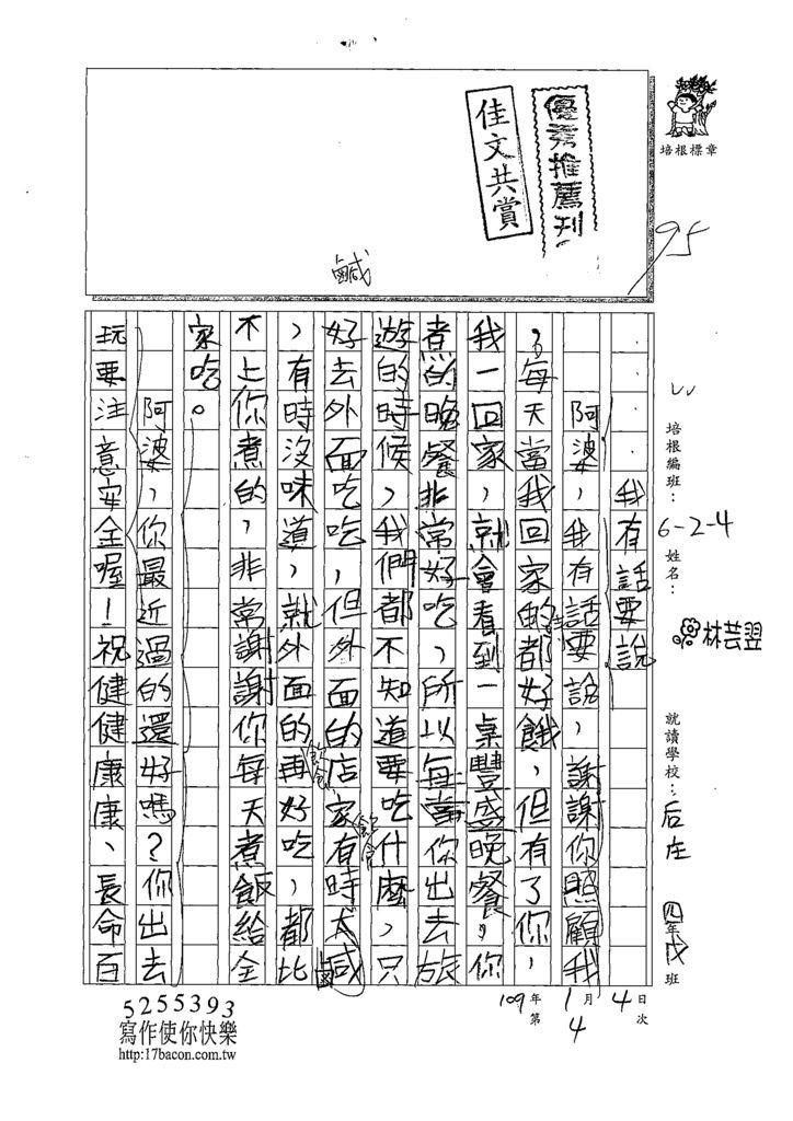 108W4304林芸翌 (1).tif