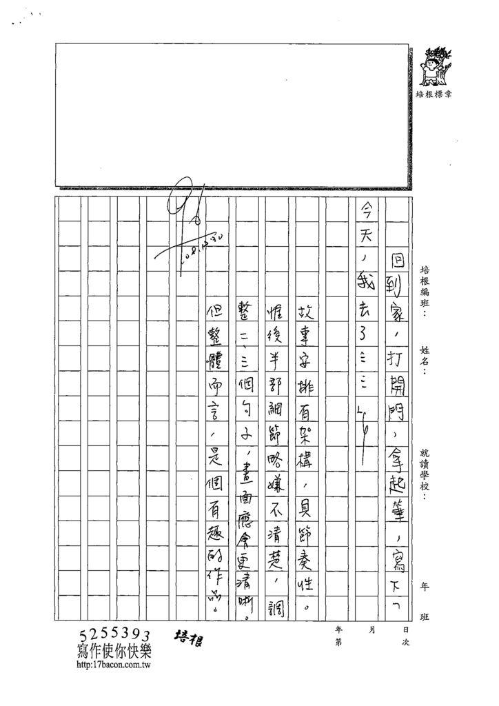 108W4303韓子程 (3).tif
