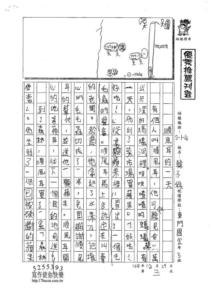 108W4303韓子程 (1).tif