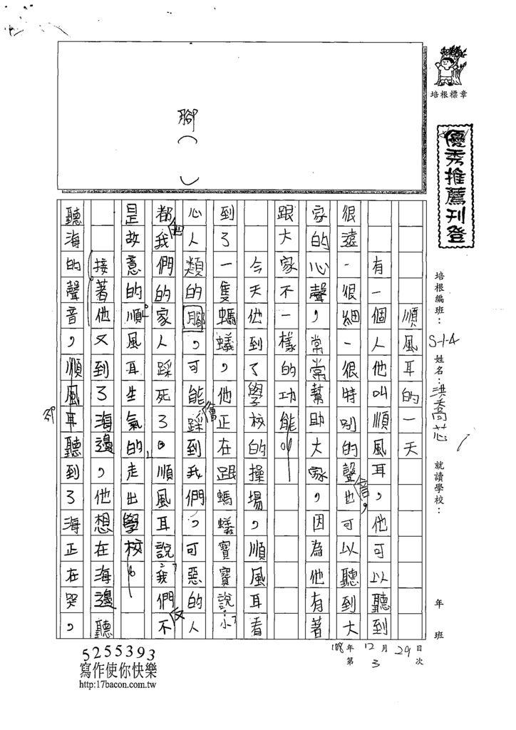108W4303洪喬芯 (1).tif