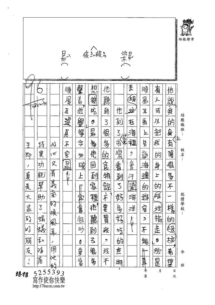 108W4303洪喬芯 (2).tif