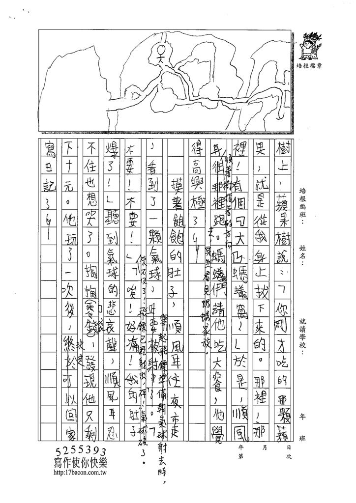 108W4303韓子程 (2).tif