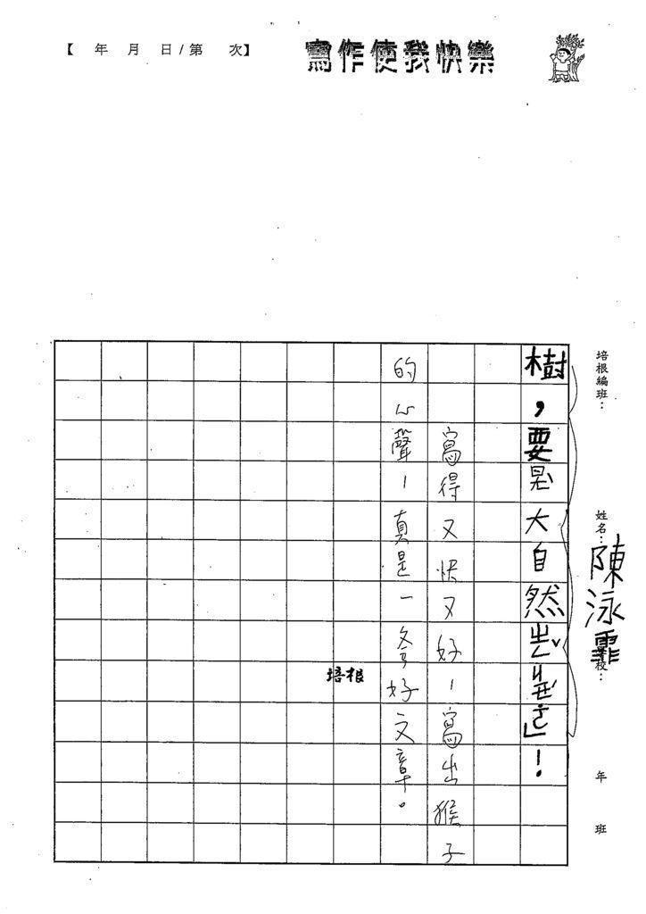 108W2304陳泳霏 (2).tif