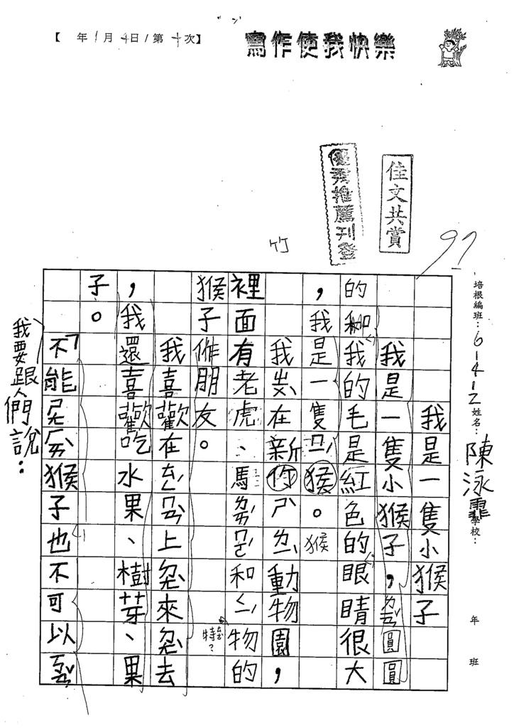 108W2304陳泳霏 (1).tif