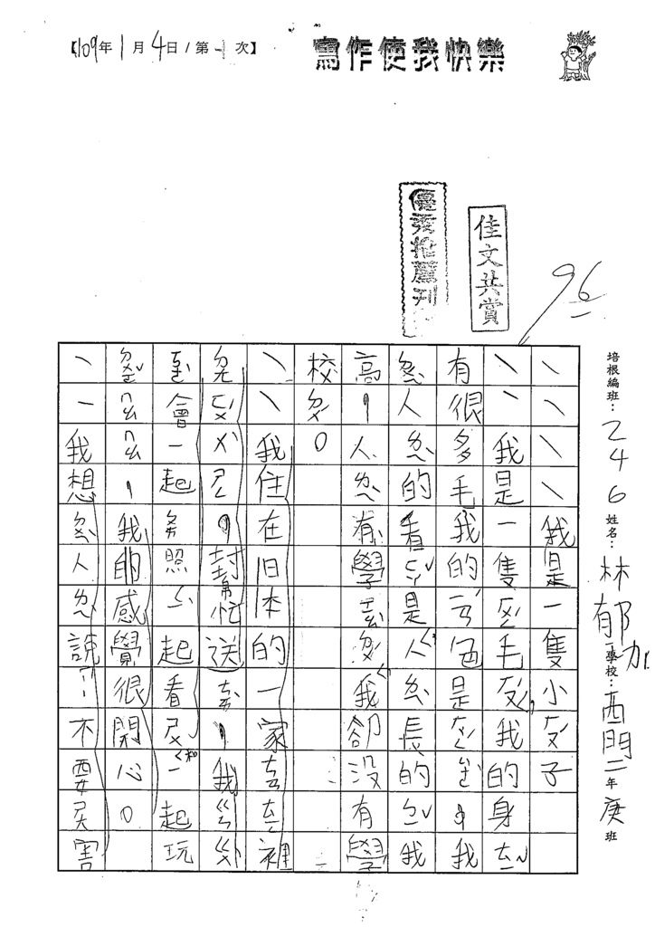 108W2304林郁珈 (1).tif