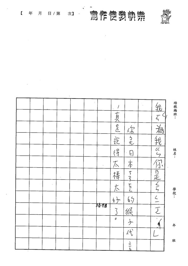 108W2304林郁珈 (2).tif