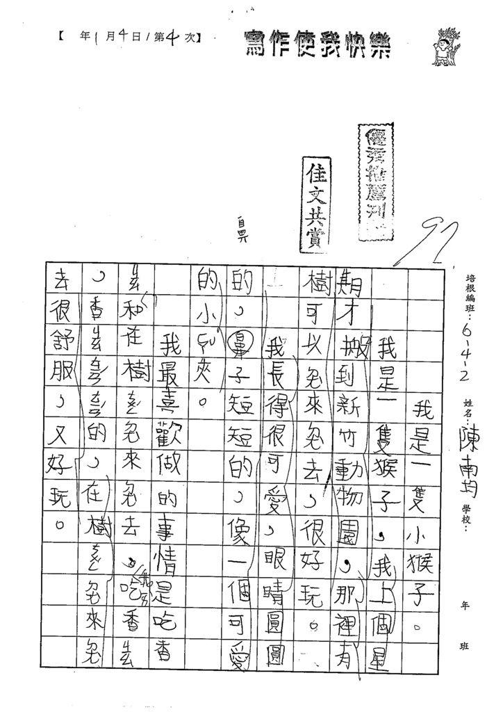 108W2304陳南均 (1).tif