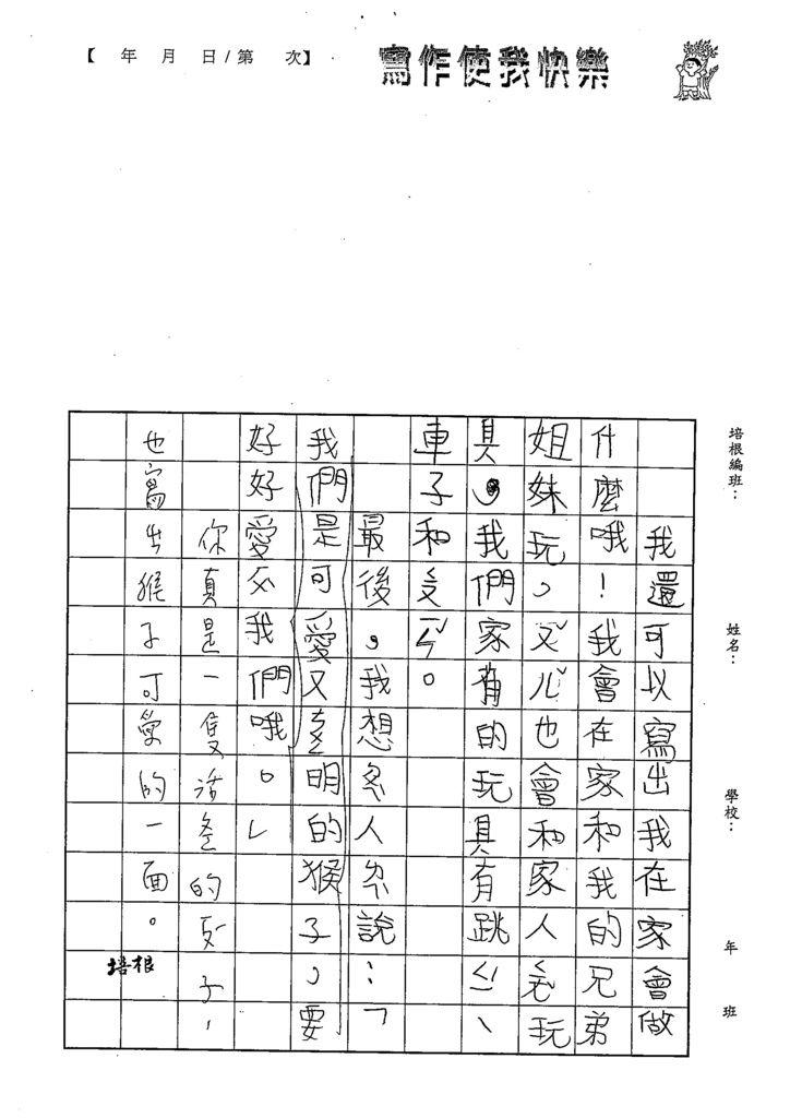 108W2304陳南均 (2).tif