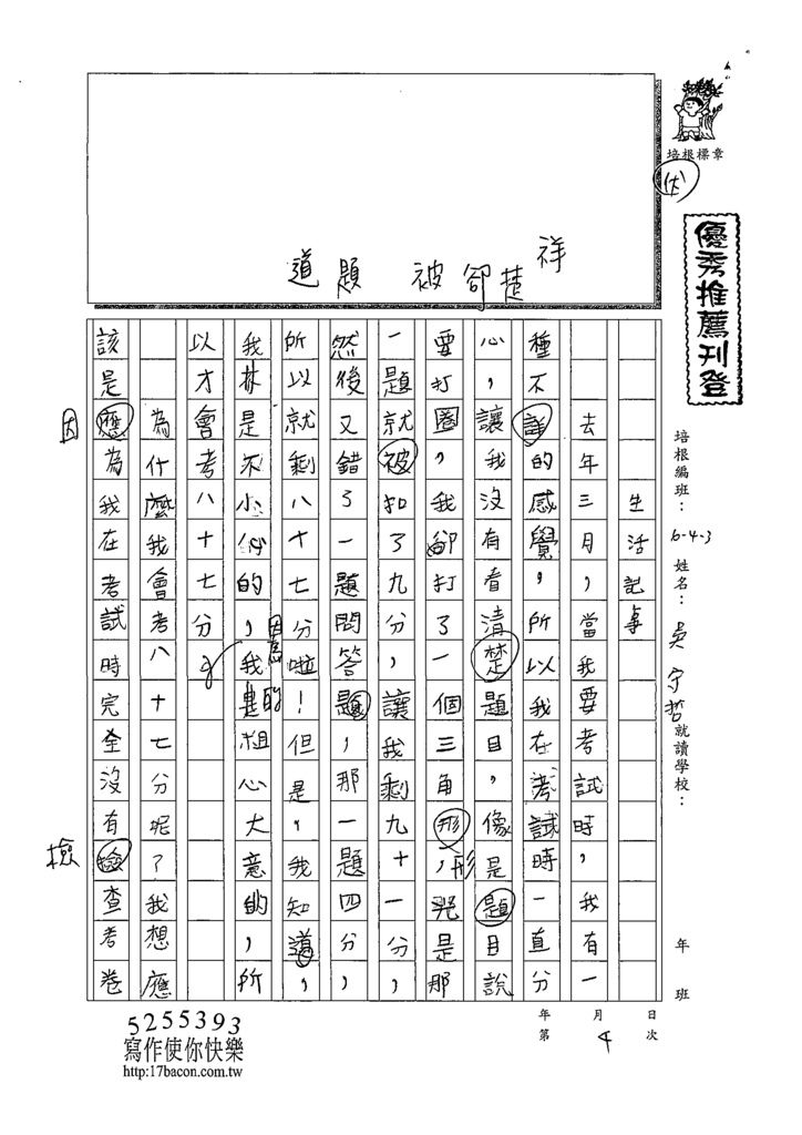 108W3304吳宇哲 (1).tif