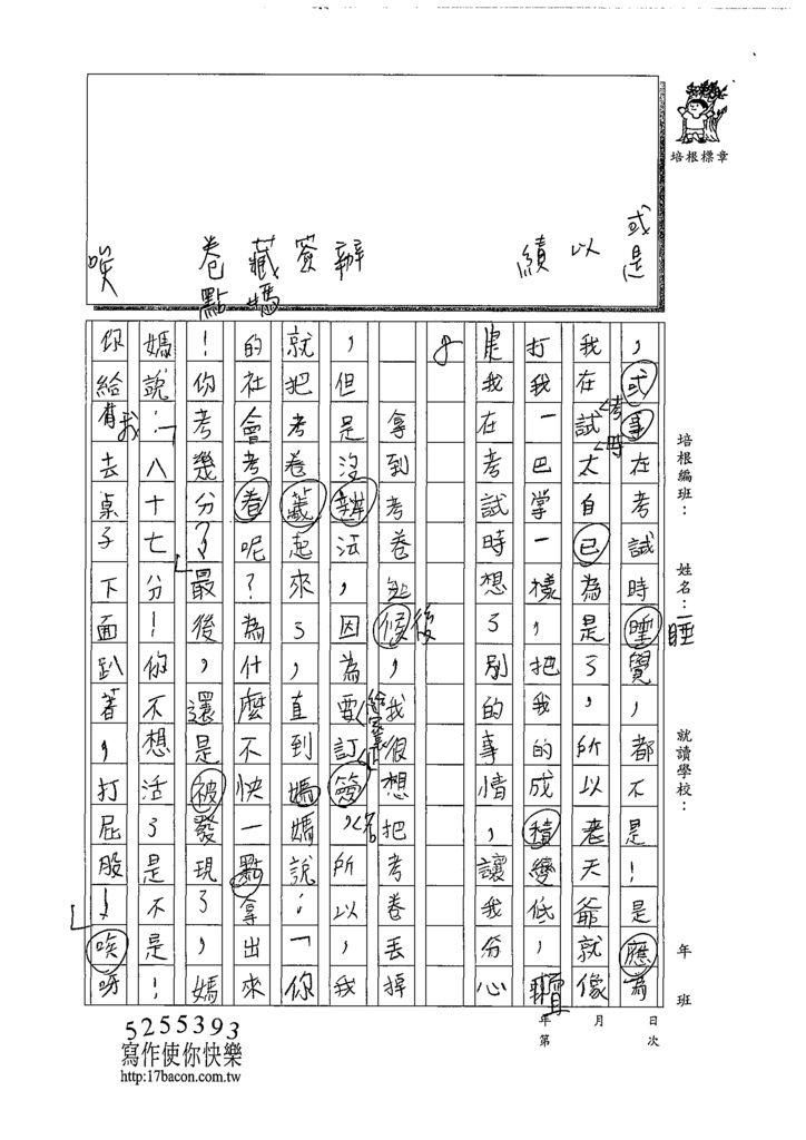 108W3304吳宇哲 (2).tif