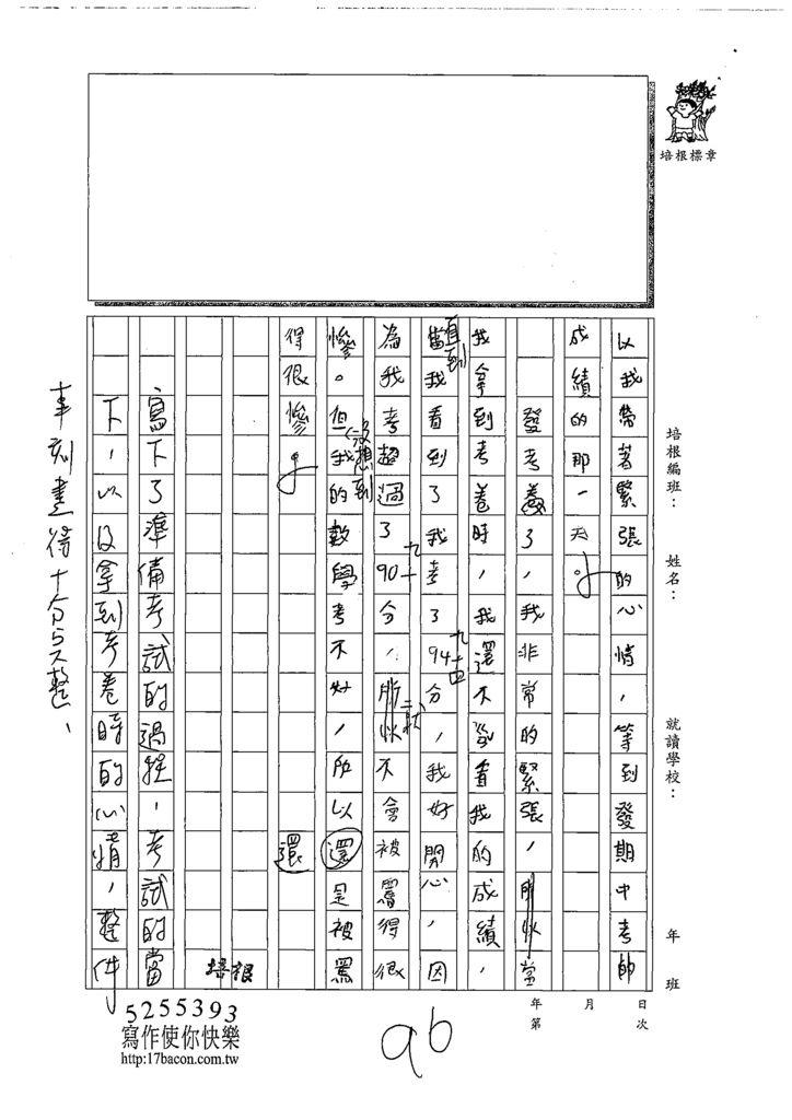 108W3304張允臻 (2).tif