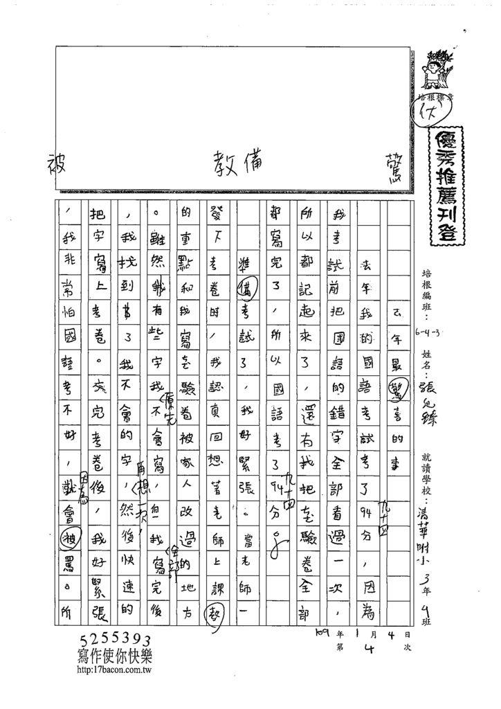 108W3304張允臻 (1).tif