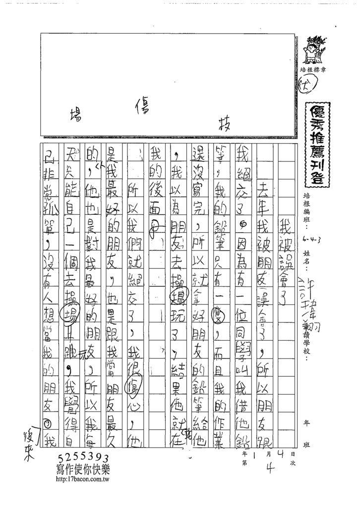 108W3304許瑋翔 (1).tif