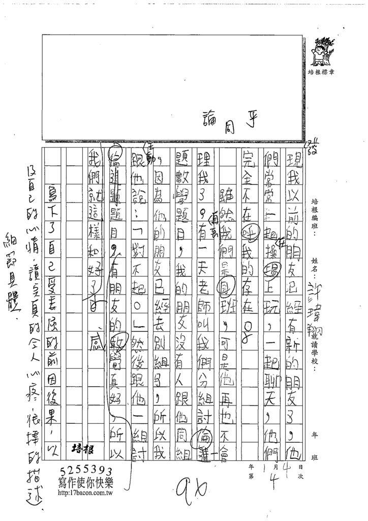 108W3304許瑋翔 (2).tif