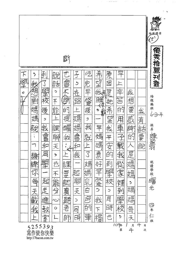 108W4304陳盈羽 (1).tif