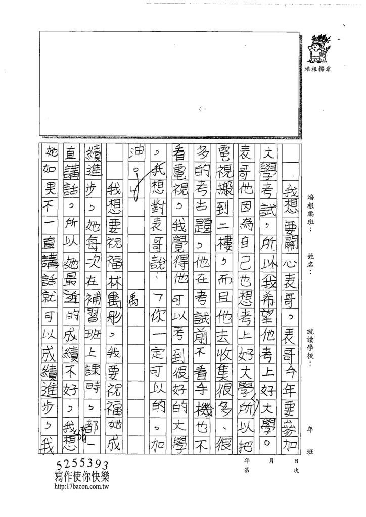 108W4304陳盈羽 (2).tif
