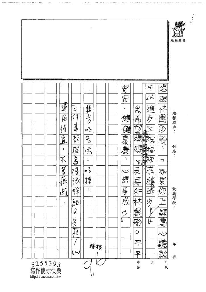 108W4304陳盈羽 (3).tif