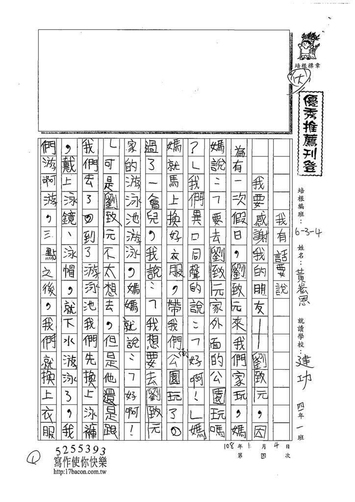 108W4304黃崧恩 (1).tif