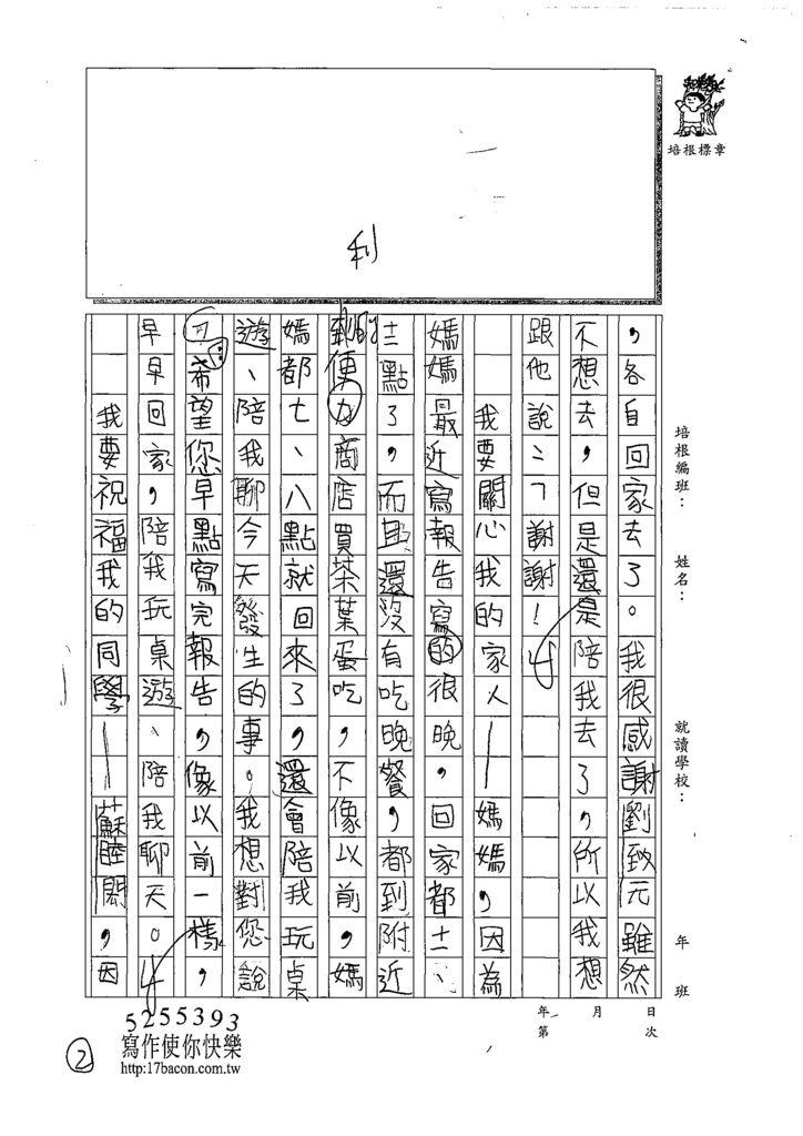 108W4304黃崧恩 (2).tif