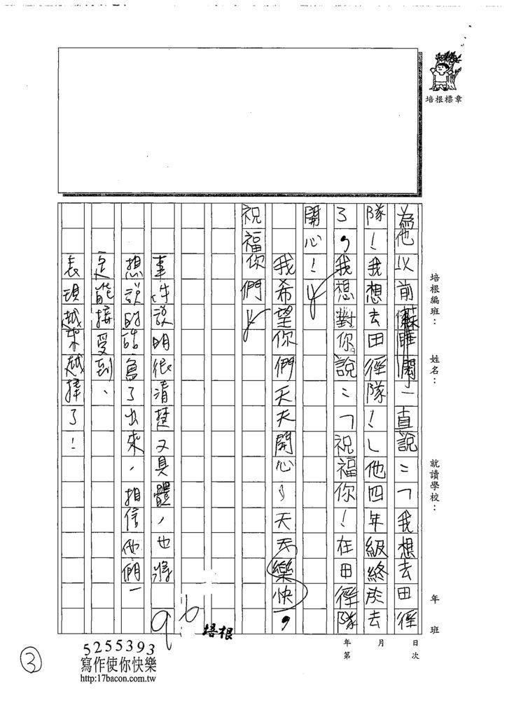 108W4304黃崧恩 (3).tif