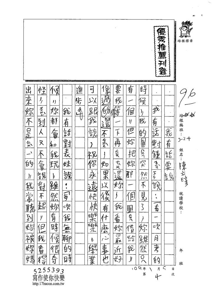 108W4304陳立瑾 (1).tif